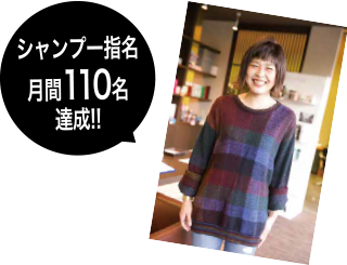 シャンプー指名月間110名達成!!