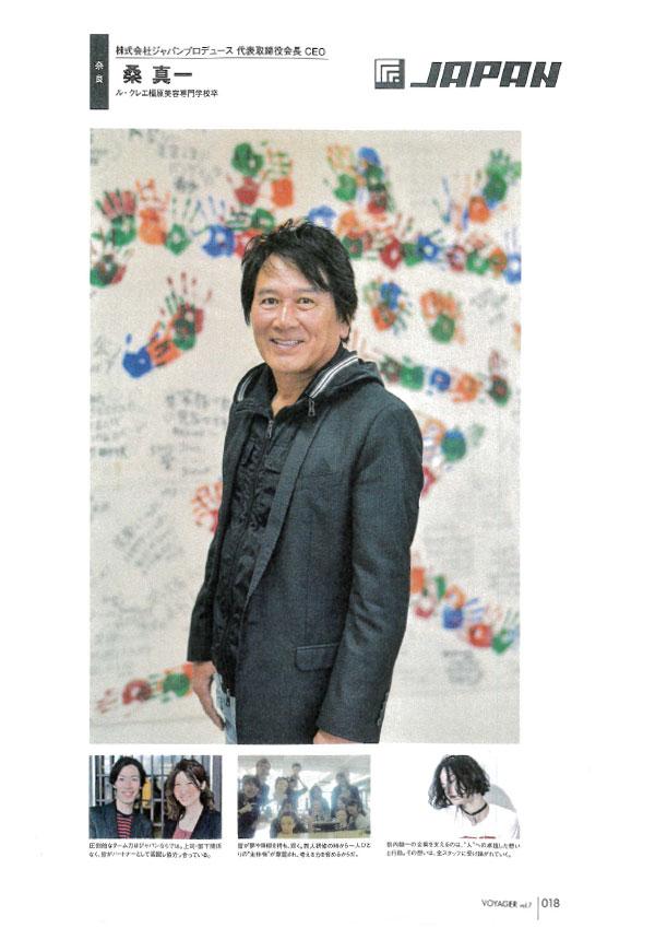 業界紙「リクエストQJ別冊VOYAGER Vol.7」に掲載されました!