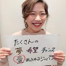 沢山の夢希望チャンス愛溢れるジャパン