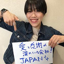 愛と感謝が溢れている会社JAPAN