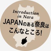 Introduction in Nara JAPANのある奈良はこんなところ!